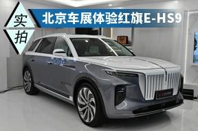 国产新旗舰SUV 北京车展实拍红旗E-HS9