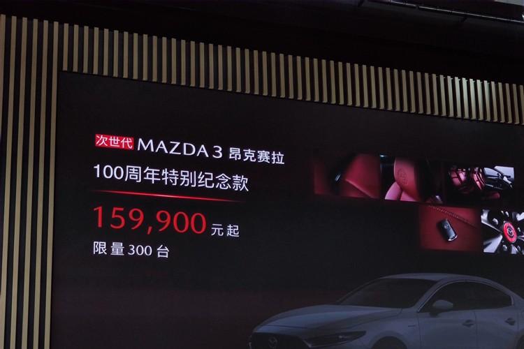 2020北京车展:昂克赛拉百年纪念版售15.99万