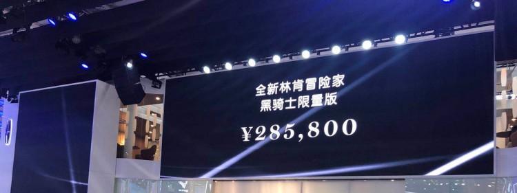 2020北京车展:林肯冒险家限量版售28.58万