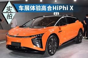 科技前卫的设计是亮点 实拍高合HiPhi X