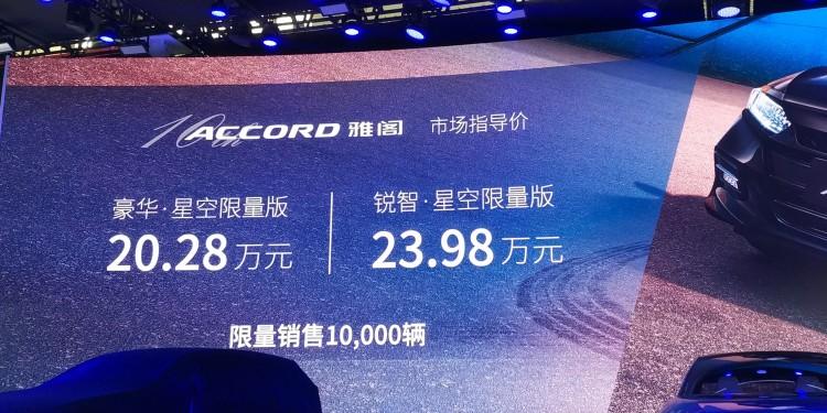 2020北京车展:雅阁星空限量版售20.28万起