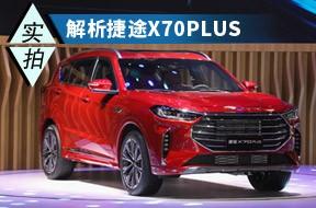 高性价比SUV的杰出代表 解析捷途X70PLUS
