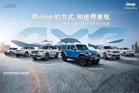 Jeep旗舰新能源车型&nbsp携地表更强SUV家族登陆北京车展