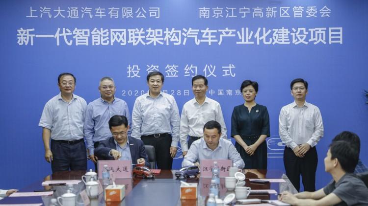上汽大通与南京市江宁高新区管委会就新一代智能网联架构汽车产业化建设项目投资协议正式签约