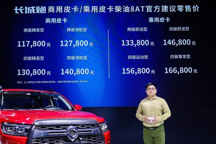 买长城炮送沪C牌,长城炮柴油8AT上海开售,11.78万起