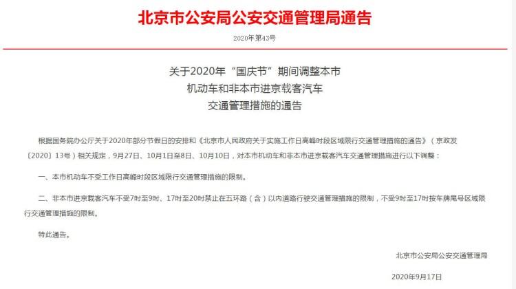 国务院:调整2020年北京市国庆限行安排