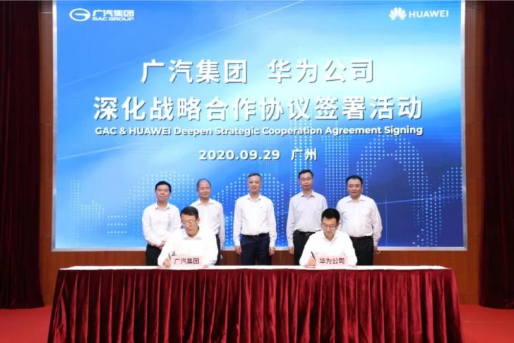 打造智能网联平台 广汽/华为深化合作