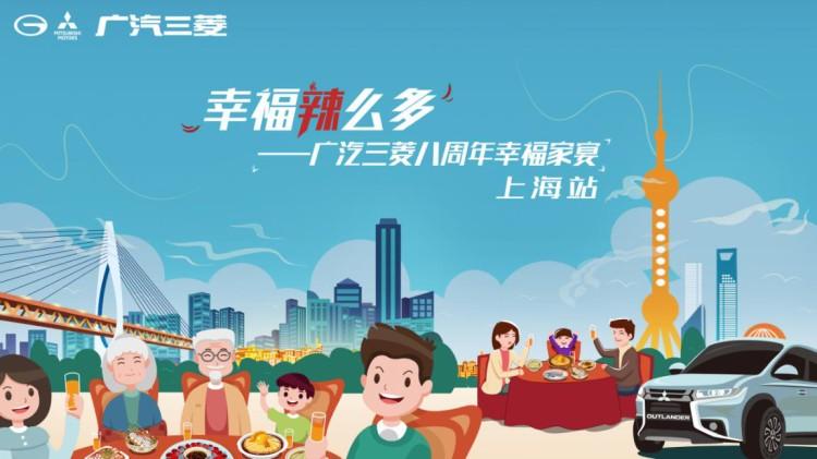 """幸福""""辣""""么多——广汽三菱八周年幸福家宴上海站圆满落幕"""