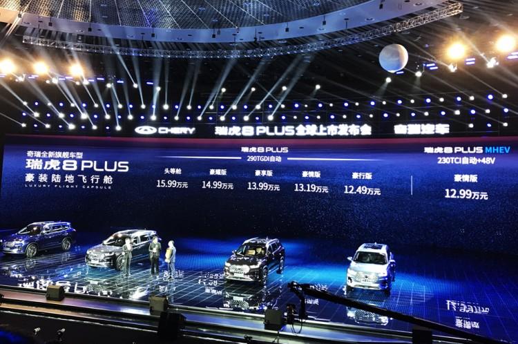 展示旗舰实力  瑞虎8 PLUS售12.49万起