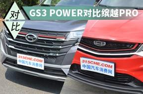 哪款更适合年轻人?GS3 POWER对比缤越PRO