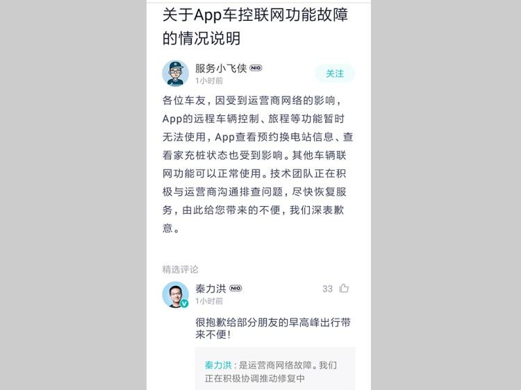 受运营商网络影响 蔚来/小鹏车机断网