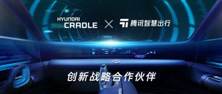 腾讯智慧出行和现代汽车集团创新中心(北京)正式建立创新战略合作伙伴关系