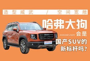 造型威武/空间宽敞&nbsp哈弗大狗会是国产SUV的新标杆吗?
