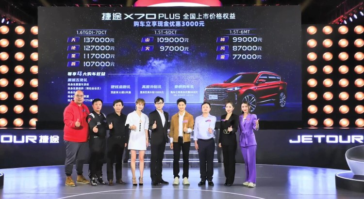 大气外观+双联屏,捷途X70 PLUS售7.7万元起
