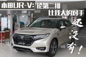 本田UR-V:論第二排,比我大的對手還沒有!