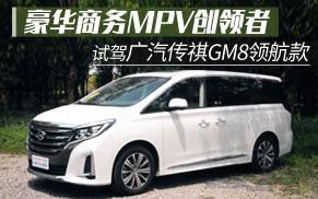 豪華商務MPV創領者 試駕廣汽傳祺GM8領航款