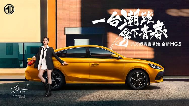 """""""八万青奢潮跑""""全新MG5开启盲订,订金555元!"""