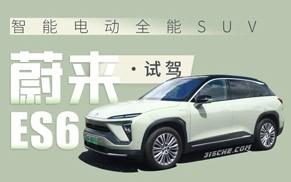 智能電動全能SUV 試駕蔚來ES6