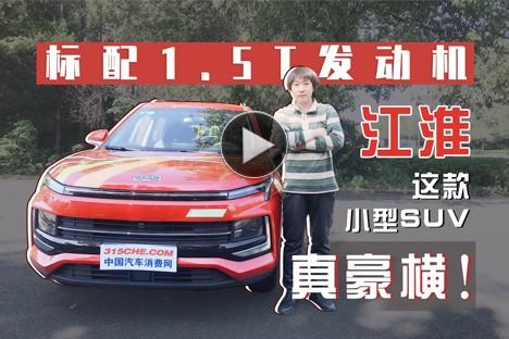 标配1.5T发动机,江淮这款小型SUV真豪横!