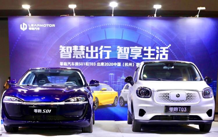 零跑汽车携S01和T03参加2020杭州智博会,以科技引领智能纯电汽车发展