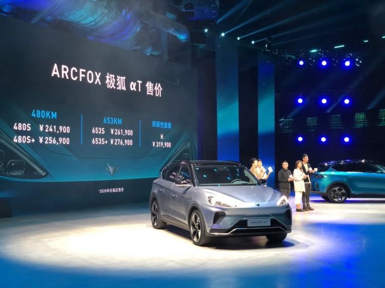 ARCFOX的第一款车型 极狐 αT售24.19-31.99万元