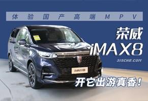 開它出游真香!體驗國產高端MPV——榮威iMAX8