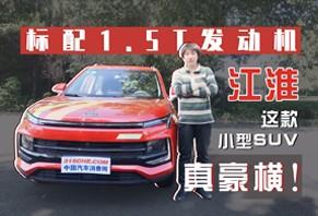 標配1.5T發動機,江淮這款小型SUV真豪橫!
