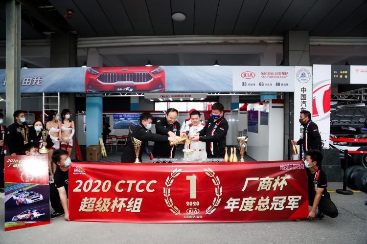 东风悦达起亚与东风风神夺得2020 CTCC年度总冠军