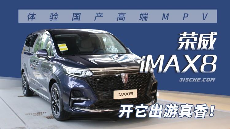 體驗國產高端MPV——榮威iMAX8 開它出游真香
