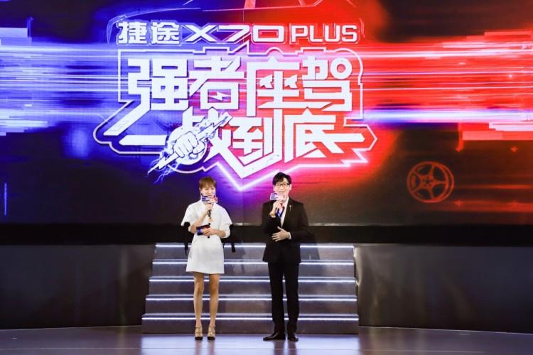 捷途X70 PLUS上市发布:强者座驾 一战到底