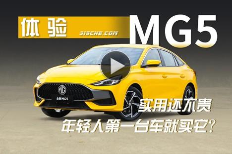 體驗MG5:實用還不貴,年輕人第一臺車就買它?