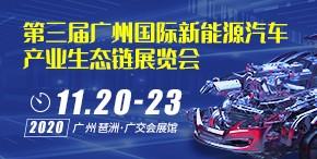 廣州車展新能源