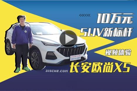 10萬元SUV新標桿&nbsp視頻體驗長安歐尚X5