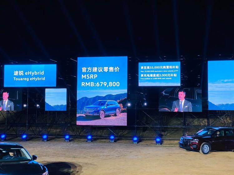 奥迪Q7换壳 大众途锐eHybrid售67.98万元