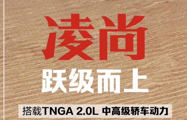 广州车展亮相 丰田雷凌加长版定名凌尚