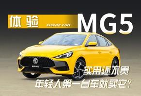 体验MG5:实用还不贵,年轻人第一台车就买它?