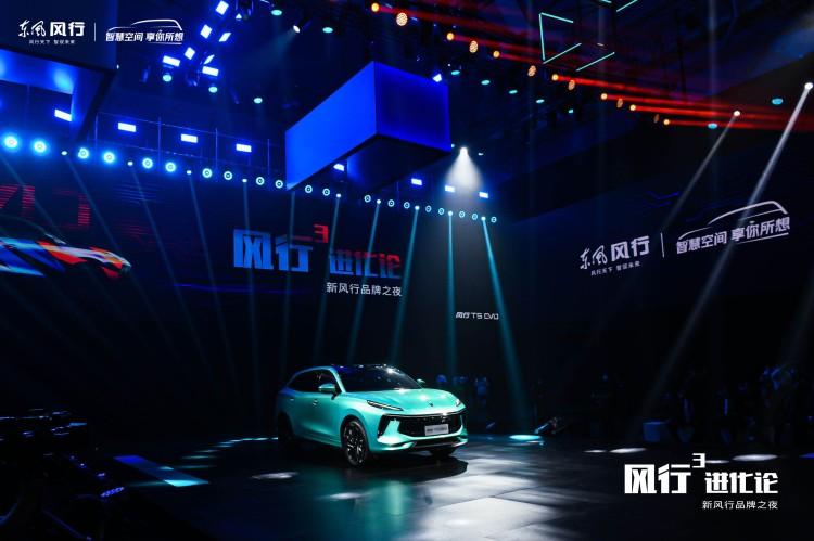 高端SUV新选择 新风行T5 EVO首发亮相