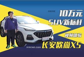 10万元SUV新标杆&nbsp视频体验长安欧尚X5
