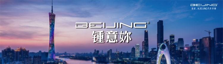 BEIJING锺意妳!BEIJING汽车六款精品车型亮相广州车展