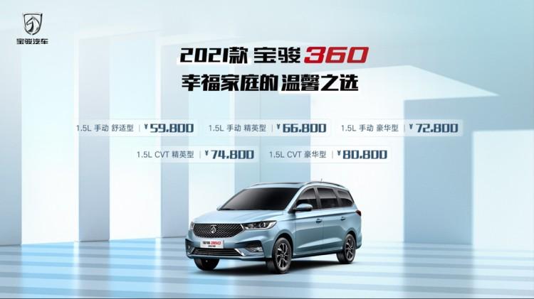 售5.98-8.08万元 2021款宝骏360正式上市