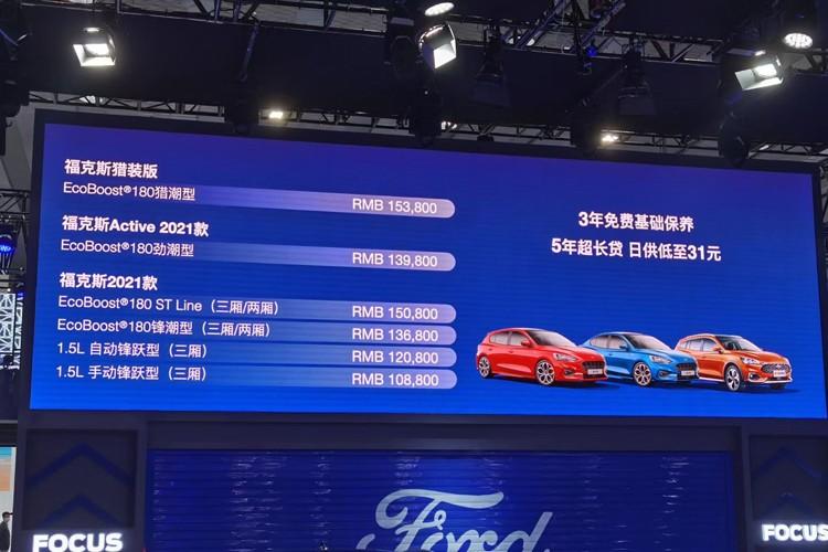 2020广州车展:福特福克斯家族售10.88万起