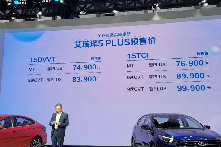 广州车展:艾瑞泽5 PLUS预售7.49万起