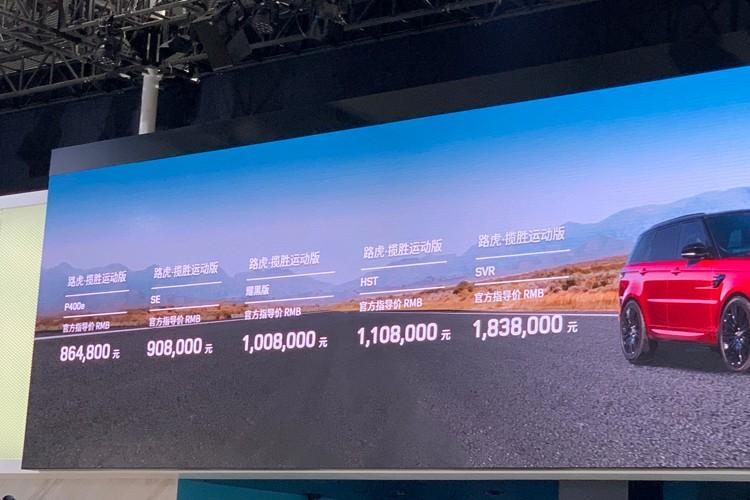 2020广州车展:新款揽胜运动版售86.48万起