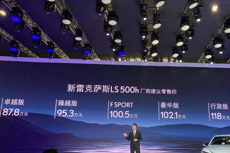 2020广州车展:新款雷克萨斯LS售87.8万起