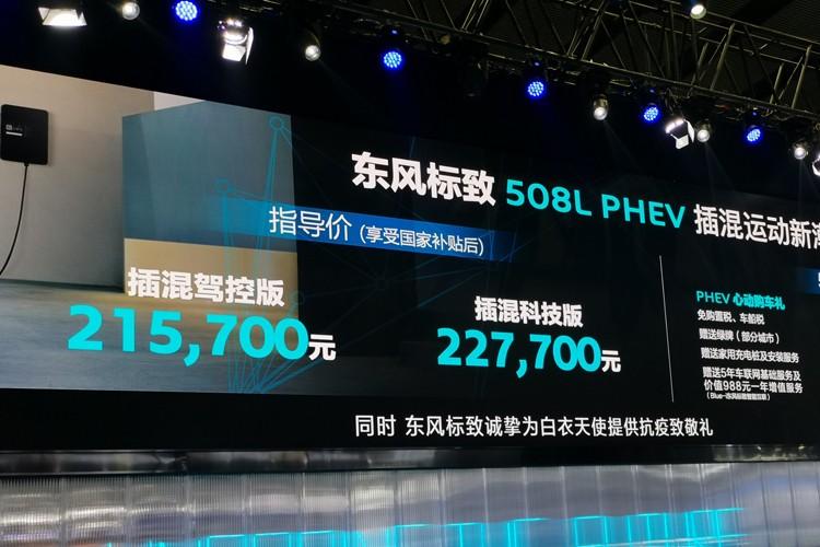 广州车展:标致508L PHEV售21.57万起