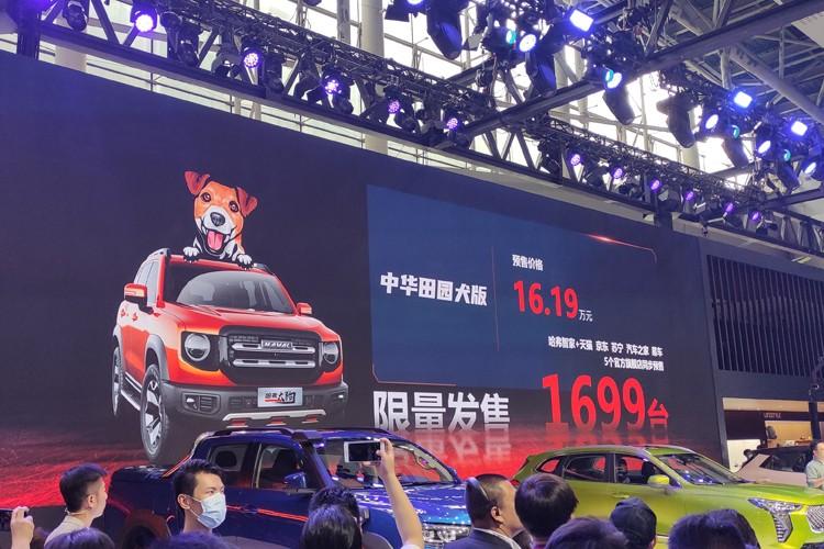 广州车展:哈弗大狗2.0T预售16.19万元