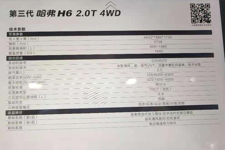 2020广州车展:哈弗H6 2.0T四驱版亮相