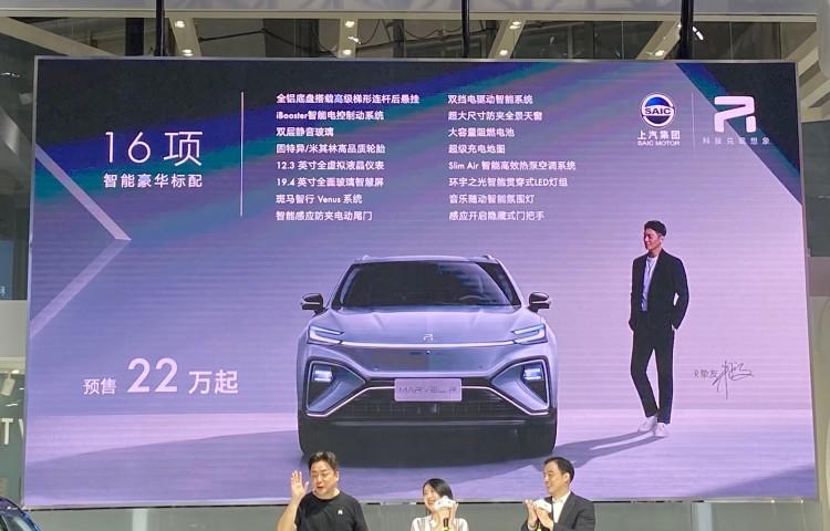 广州车展:上汽R汽车MARVEL R预售22万起
