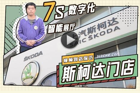 7S数字化智能展厅&nbsp视频到店探访斯柯达门店