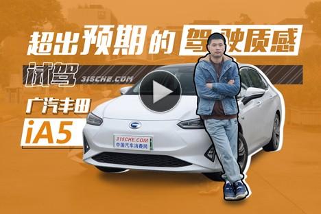 超出预期的驾驶质感&nbsp试驾广汽丰田iA5